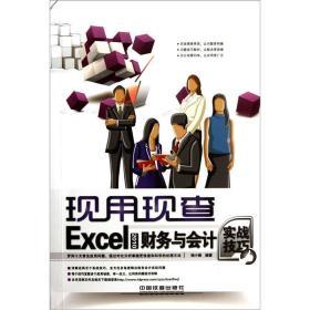 Excel2010财务与会计实战技巧-现用现查