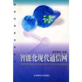 智能化现代通信网——跨世纪信息技术丛书..