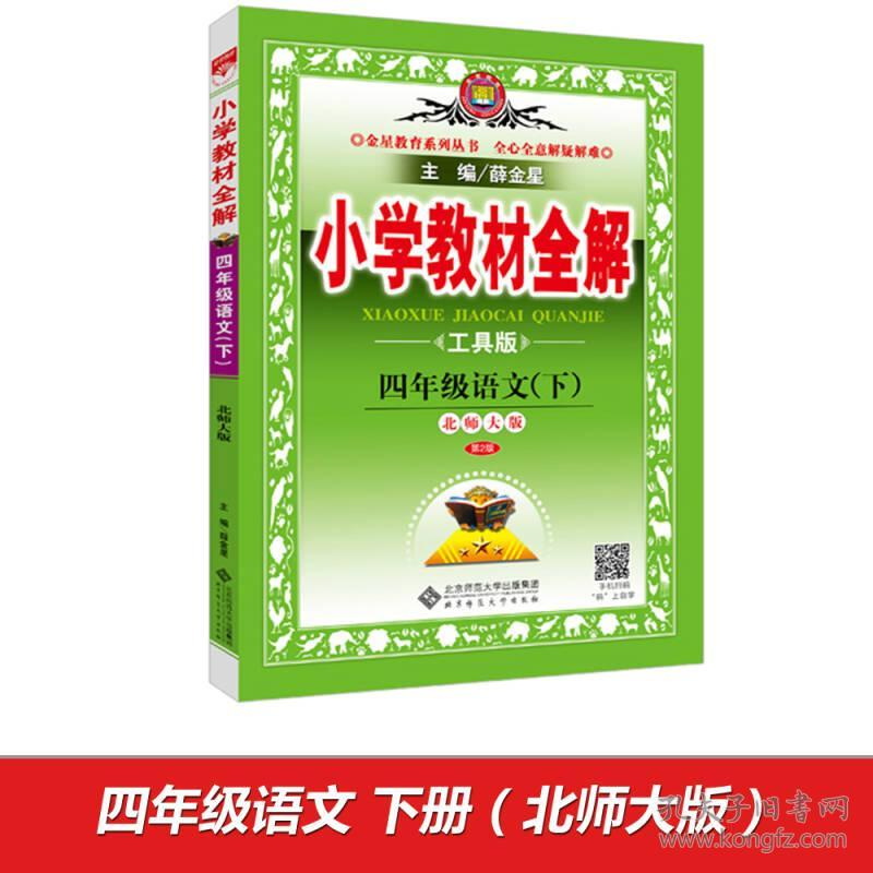 小学教材全解-四年级语文下 北师版  北京师范大学出版社