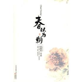 春以为期 杨紫陌 万卷出版公司 9787547009093