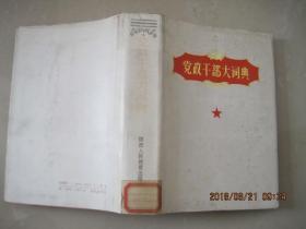 党政干部大词典.