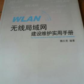 无线局域网(WLAN)建设维护实用手册