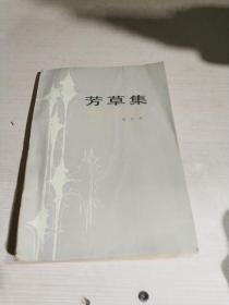 芳草集(一版两印)