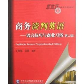 商务谈判英语—语言技巧与商业习俗(第二版)