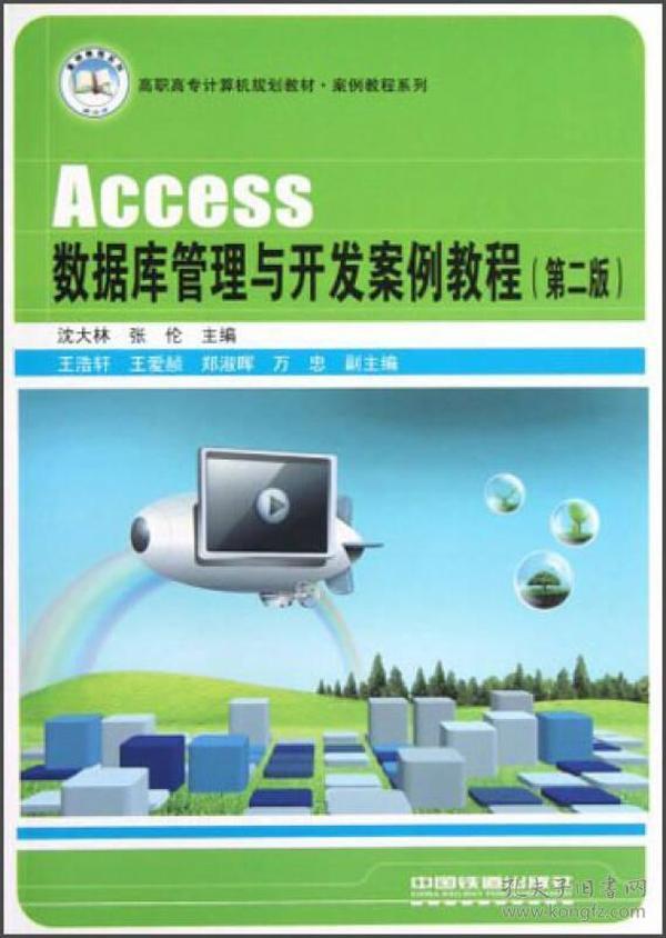 Access数据库管理与开发案例教程(第二版)