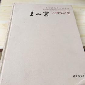 王西京绘画作品集