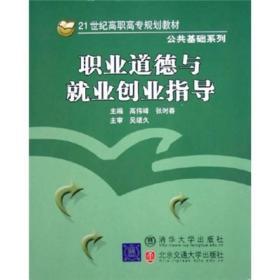 21世纪高职高专规划教材(公共基础系列):职业道德与就业创业指导
