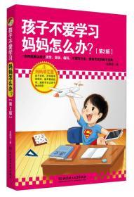 孩子不爱学习,妈妈怎么办?(第2版)