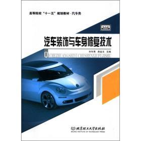 """高等院校""""十一五""""规划教材·汽车类:汽车装饰与车身修复技术"""