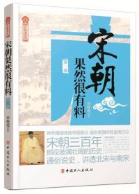 历史新阅读丛书:宋朝果然很有料(第一卷)
