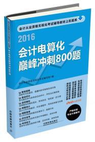 2016-会计电算化巅峰冲刺800题-(配光盘)