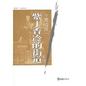 紫丁香冷的街道:渡边淳一自选集009