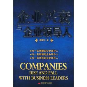 企业兴衰与企业领导人