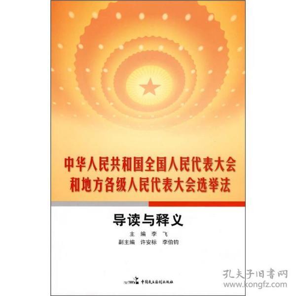 《中华人民共和国全国人民代表大会和地方各级人民代表大会选举峰