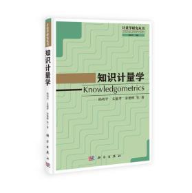 知识计量学