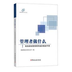 管理者做什么——税务绩效管理领导组织推进手册