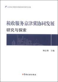 税收服务京津冀协同发展研究与探索