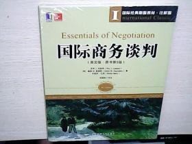 国际经典原版教材:国际商务谈判(英文版·原书第5版)