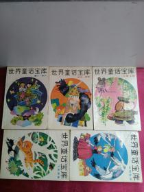 世界童话宝库.6-10