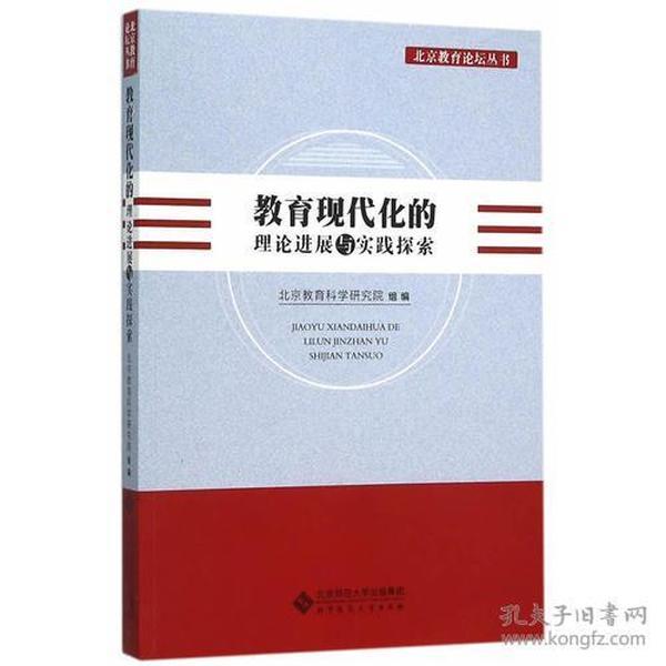 正版】北京教育论坛丛书:教育现代化的理论进展与实践探索