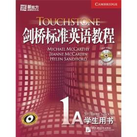 剑桥标准英语教程1A学生用书