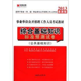 湖南省事业单位招考一本通