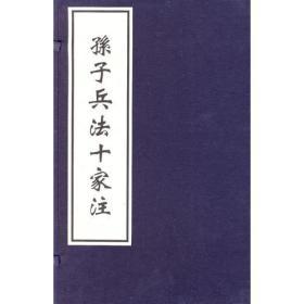 孙子兵法十家注(线装本)