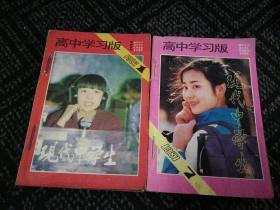 现代中学生(高中学习版)1987年第1-12期(含创刊号)