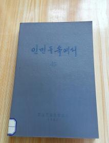 朝鲜原版인민들속에서(45)朝鲜文