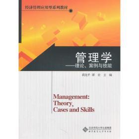 管理学-理论,案例与技能