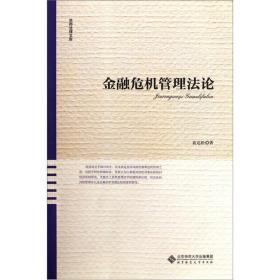 金融危机管理法论
