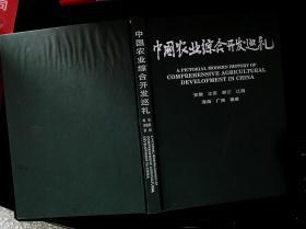 中国农业综合开发巡礼