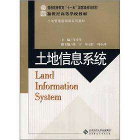 土地信息系统/土地管理基础课系列教材·普通高等教育十一五国家级规划教材