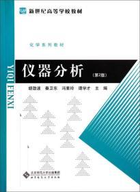仪器分析(第2版)/化学系列教材新世纪高等学校教材