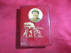 毛泽东诗词〔带彩图众多〕上海版
