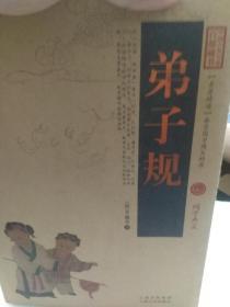 中国古典名著百部藏书《弟子规》一册