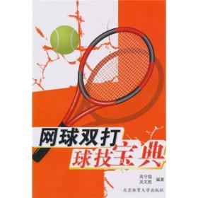 网球双打球技宝典