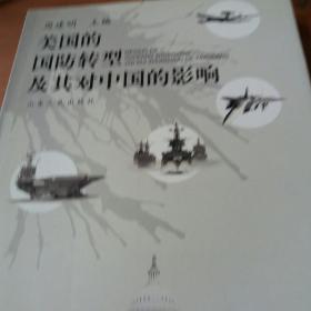 美国的国防转型及其对中国的影响
