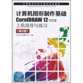 计算机图形制作基础CoreIDRAW 12中文版上机指导与练习(第2版)