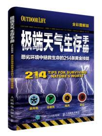 极端天气生存手册:恶劣环境中拯救生命的214条黄金技能:全彩图解版