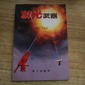 军事科技知识普及丛书  激光武器  A14.3.15W