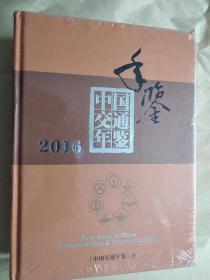 中国交通年鉴2016 全新未拆封
