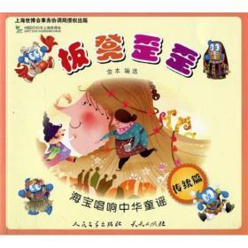 海宝唱响中华童谣:板凳歪歪(传统篇)