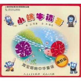 海宝唱响中华童谣:小蜗牛请客(幽默篇)