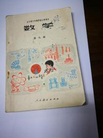 数学 第九册(全日制十年制学校课本)