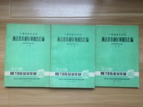 宁夏回族自治区西吉县农业区划报告汇编上下册+图集(三本和售)