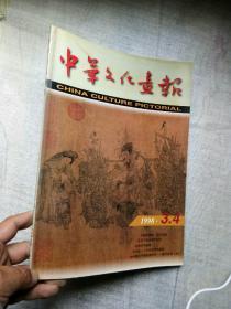 杂志期刊中华文化画报1998年第3。4期合订