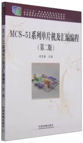 MCS-51系列单片机及汇编编程(第二版)