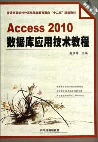 "Access2010數據庫應用技術教程/普通高等學校計算機基礎教育面向""十二五""規劃教材·創新系列"