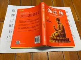 佛陀传:12个疗愈身心的故事